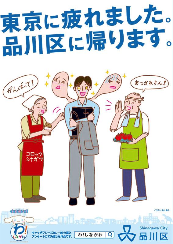品川区PR広告ポスター 家族イラスト,1コマ漫画,広告イラスト