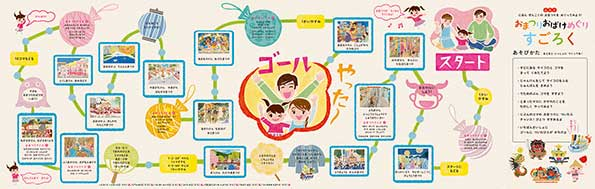 赤ちゃんとママ社発刊 絵本「おまつりおばけめぐり」がベビカムさんのハピプレになりました♪