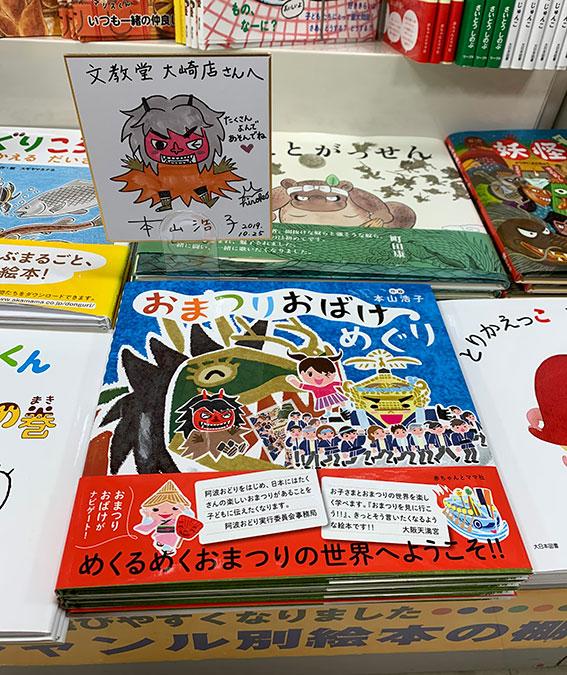 絵本「おまつりおばけめぐり」書店にサインを飾って頂きました。