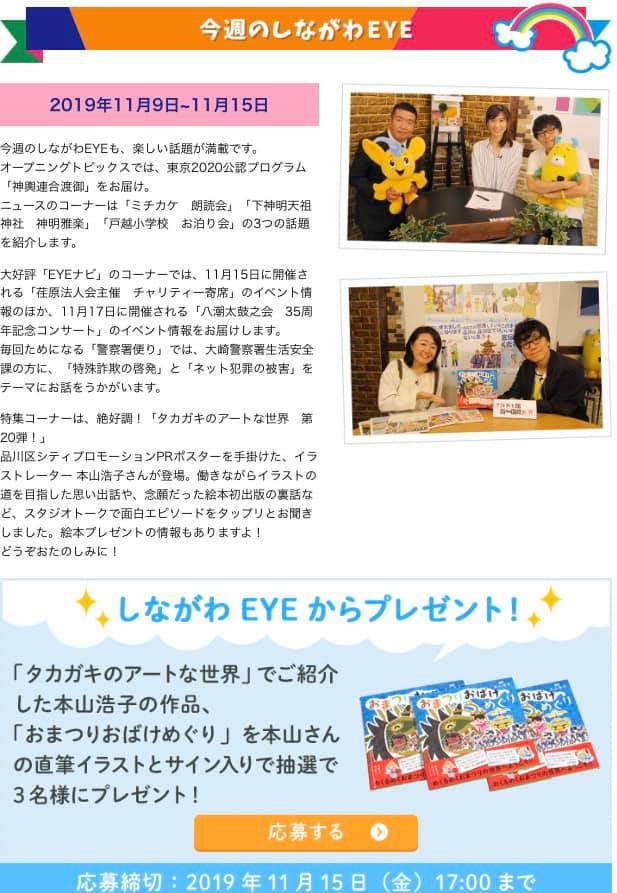 品川ケーブルTV情報番組「しながわEYE」の1コーナー「タカガキのアートの世界」に出演させて頂きました♪