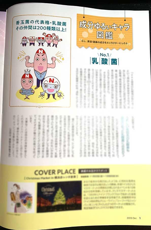 冊子「orkis通信」12月号 成分ゆるキャラ図鑑 No.1乳酸菌 キャラクター制作