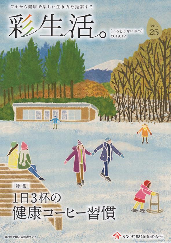 冊子「彩生活。 vol.25」表紙イラスト,風景イラスト,景色イラスト,冬景色イラスト,アイススケート,自然イラスト,旅イラスト,雪山イラスト