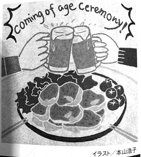 光文社発刊小説誌「小説宝石」2020年1月号 連載34 コラムイラスト,イラストエッセイ,料理イラスト,おつまみイラスト,レシピイラスト,食事イラスト,美味しいイラスト,優しいイラスト,食べ物イラスト,成人式