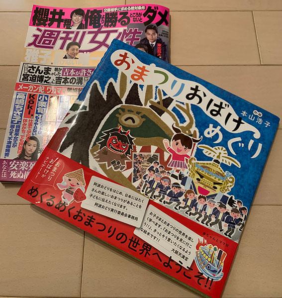 女性誌「週刊女性2月4日号」の新刊ライブラリーに絵本「おまつりおばけめぐり」を選んで頂きました♪