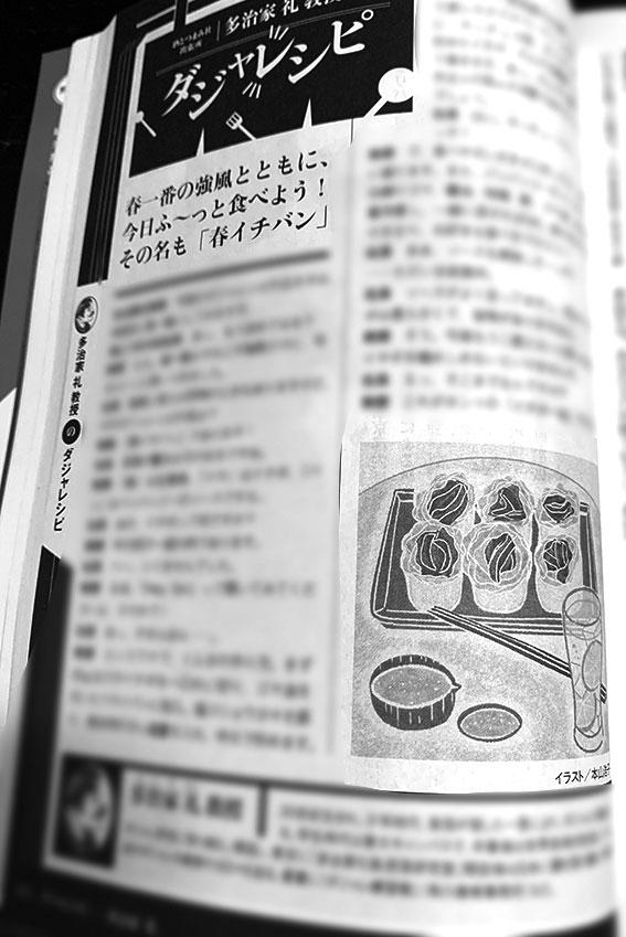 光文社発刊小説誌「小説宝石」2020年3月号 連載36 コラムイラスト,イラストエッセイ,料理イラスト,おつまみイラスト,レシピイラスト,食事イラスト,美味しいイラスト,優しいイラスト,食べ物イラスト,春一番