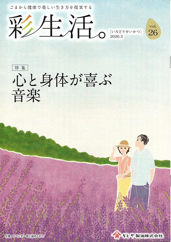 冊子「彩生活。 vol.26」表紙イラスト,風景イラスト,景色イラスト,春景色イラスト,ラベンダー畑,自然イラスト,旅イラスト