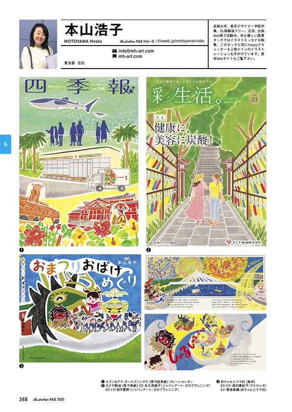 玄光社発刊 年鑑「イラストレーションファイル2020 」下巻P368イラスト仕事作品掲載