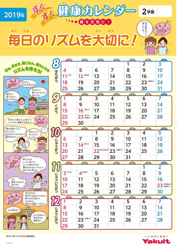 2019年度ヤクルト小学校用ポスター2学期,4コマ漫画,子供イラスト,小学生イラスト