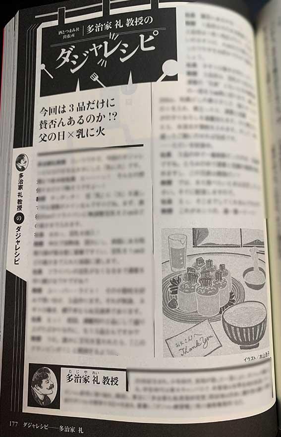 光文社発刊小説誌「小説宝石」2020年6月号 連載39コラムイラスト,イラストエッセイ,料理イラスト,おつまみイラスト,レシピイラスト,食事イラスト,美味しいイラスト,優しいイラスト,食べ物イラスト,父の日