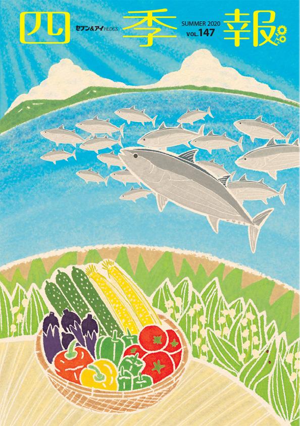 セブン&アイホールディングス 冊子「四季報 vol.147」2020年夏号表紙イラスト,二十四節気イラスト,自然イラスト,食べ物イラスト,魚イラスト