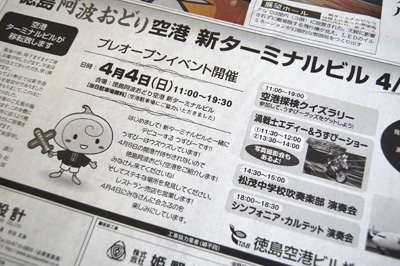 うずぴー(徳島新聞)