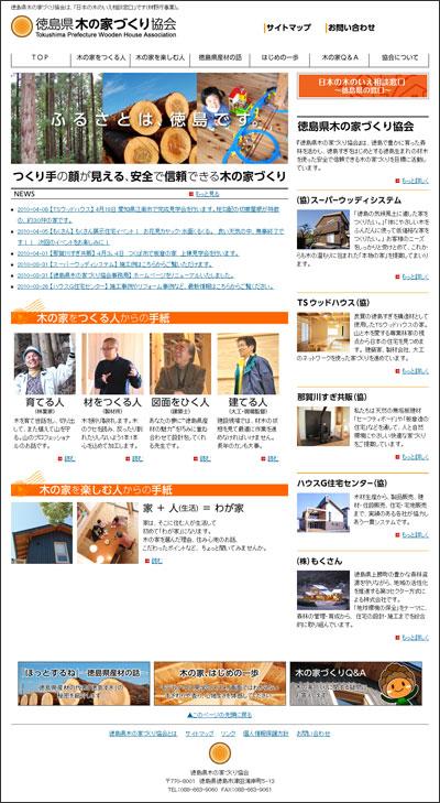 徳島県木の家づくり協会サイト