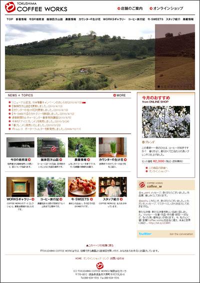 TOKUSHIMA COFFEE WORKSサイト