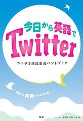 20110306twitter.jpg