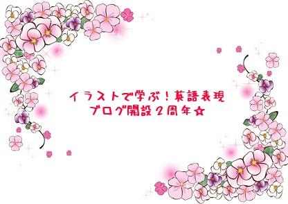 20111114anniversary1.jpg