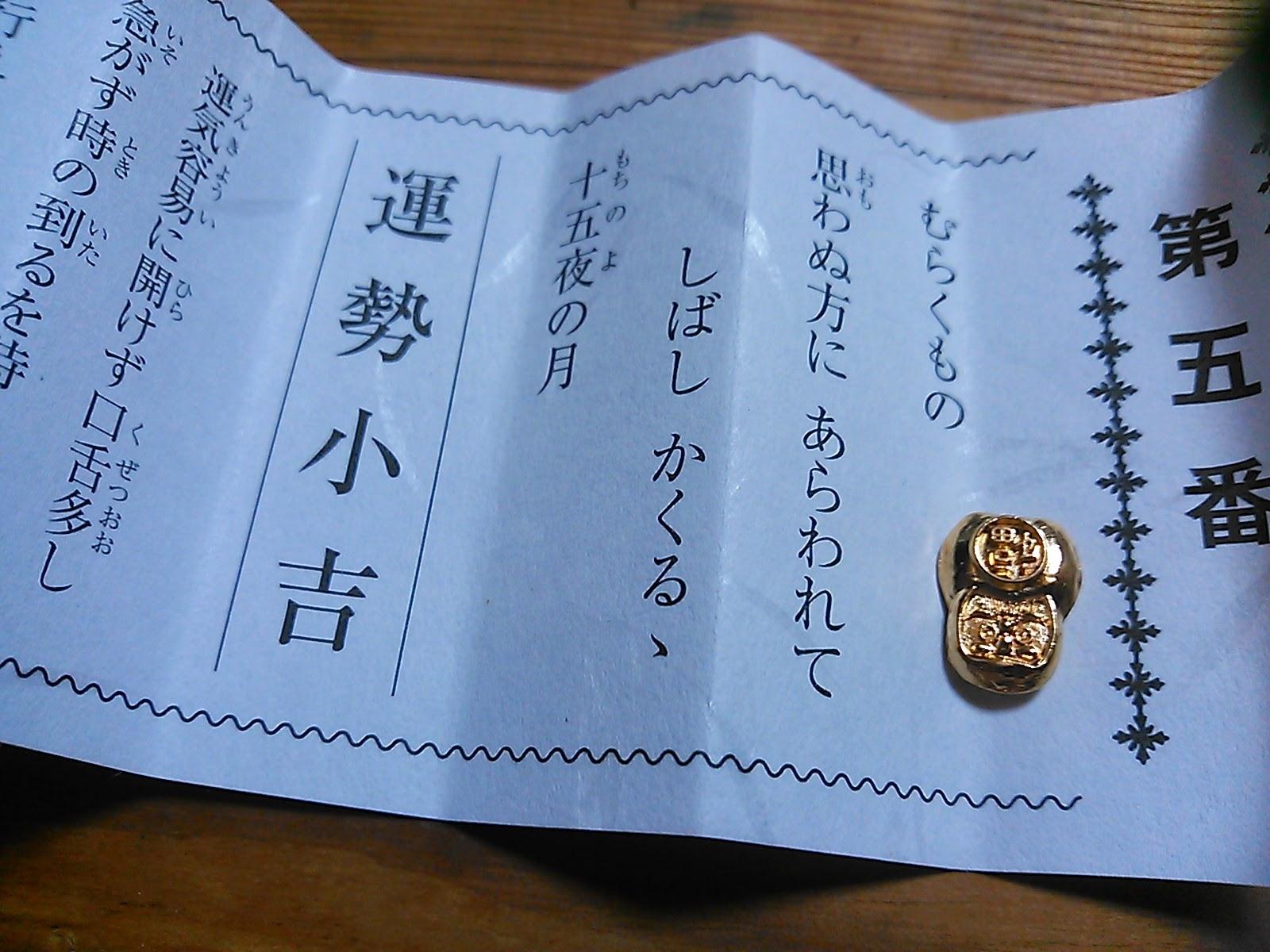 箱根神社 おみくじ