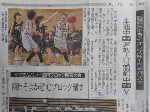道新掲載・決勝