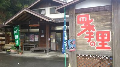 shikinosato2