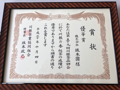2018品評会優等賞