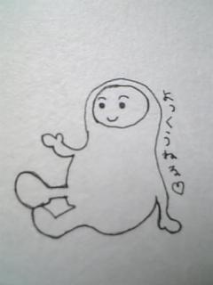 よっくうねる☆