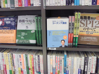 『100のキーワードで学ぶコーチング講座』 at 三省堂書店 新横浜店