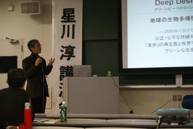 2008星川淳講演会