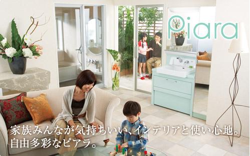 INAX・洗面化粧台・ピアラ