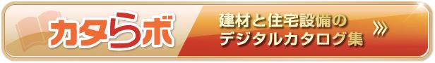 建材と住宅設備のデジタルカタログ集 カタらボ