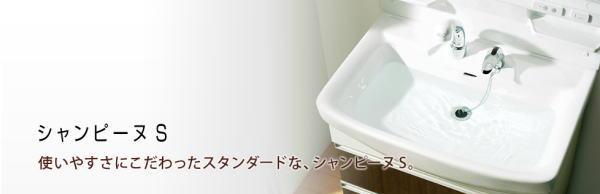 ノーリツ・洗面化粧台・シャンピーヌS