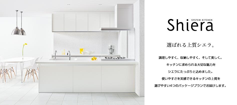 サンウェーブ・システムキッチン・シエラ