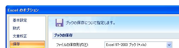 Excel2007オプション