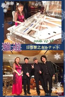 雅遊ディナーショー2016