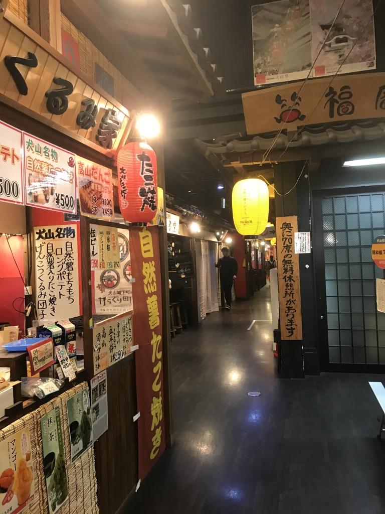 犬山城下町:昭和横町