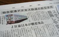 3月24日付け河北新報紙より