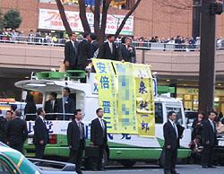 小泉首相なんですが…