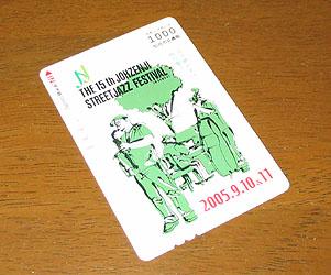 スキップカード