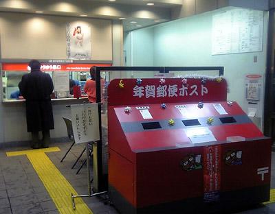 仙台中央郵便局の年賀状専用ポスト