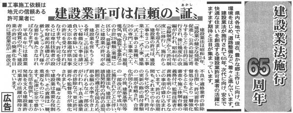 毎日新聞広告_紹介文.jpg