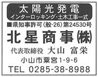 毎日新聞広告_北星1.jpg