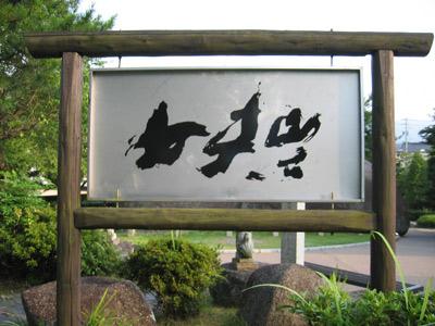 2007.8.5-27.jpg