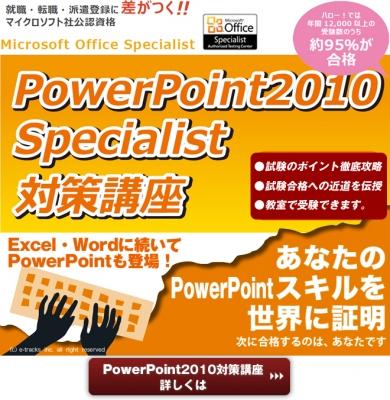 PowerPoint2010対策講座