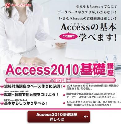 アクセス2010基礎講座