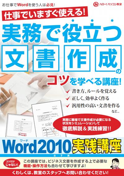 Word実践講座