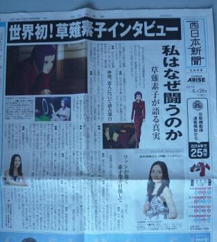 西日本新聞の攻殻機動隊ARISEの一面
