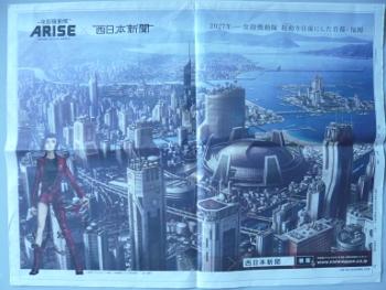 西日本新聞の攻殻機動隊ARISE四面(2027年福岡市)