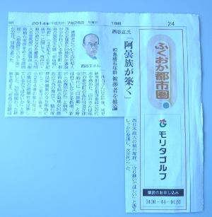 7月28日付西日本新聞の記事