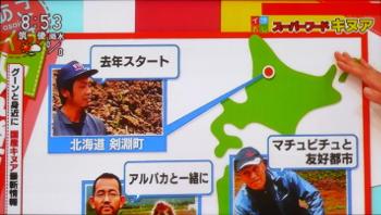 北海道は映像があるので御覧ください