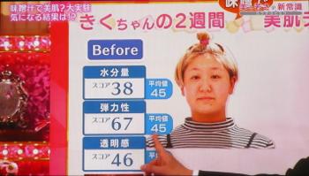 miso181.jpg