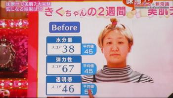 miso182.jpg