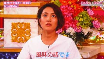 miso218.jpg
